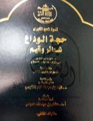 الدماء والأموال في خطبة الوداع - أ. د.  عبدالوهاب إبراهيم أبوسليمان
