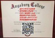美国奥格斯堡学院毕业证原版制作QV993533701(Augsburg College)|国外大学文凭成绩单样本,美国大学学位证书