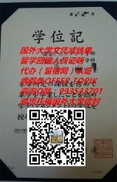 日本产业能率大学学位证书样本QV993533701(SANNO UNIVERSITY)|日本大学文凭成绩单制作,国外大学录取通知书Offer