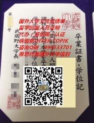 日本武藏野大学毕业证样本QV993533701(Musashino University)|日本大学学位记卒业证书,国外大学文凭留信认证