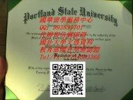 美国波特兰州立大学毕业证原版制作QV993533701(Portland State University,简称PSU)|国外大学文凭成绩单,美国大学学位证书