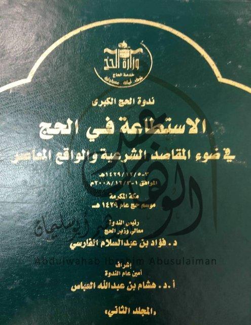 المسعى المشعر والسوق تاريخ وتشريع- أ. د. عبدالوهاب أبوسليمان