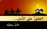 Christmas Booklet in Arabic