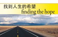 Finding the Hope Booklet in Chinese/English
