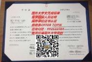 日本京都精华大学文凭样本QV993533701(Kyoto Seika University)|日本大学学位证书,国外大学毕业证成绩单制作