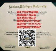 美国东密歇根大学文凭原版制作QV993533701(Eastern Michigan University) 美国大学学位证书,国外大学毕业证成绩单