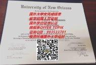 美国新奥尔良大学毕业证原版制作QV993533701(The University of New Orleans)|美国大学学位证书成绩单GPA,美国大学录取通知书
