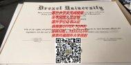 美国德雷塞尔大学毕业证原版制作QV993533701(Drexel University) 美国大学留才网认证,国外大学学位证书