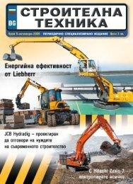 СТРОИТЕЛНА ТЕХНИКА 5 / 2020