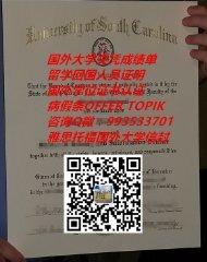 美国南卡罗莱纳大学毕业证原版制作QV993533701(University of South Carolina)|美国大学文凭成绩单GPA修改,国外大学学位证书认证