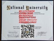 美国国立大学毕业证样本QV993533701(National University) 美国大学学位证书成绩单制作,国外大学文凭认证