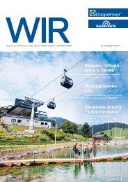 WIR 02/2020 [RU]