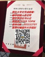 台湾世新大学学士学位证书样本QV993533701(Shih Hsin University)|国外大学毕业证成绩单制作,台湾大学文凭