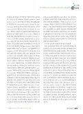 인공관절 치환물의 진화 - KoreaMed Synapse - Page 3