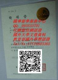 韩国又松大学毕业证样本QV993533701(Woosong University) 韩国大学文凭成绩单制作,国外大学学位证书