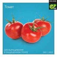 Brochure Tomato 2020
