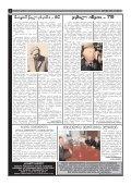 ixileT `saerTo gazeTi~ internetSi www.saertogazeti.ge - Page 2