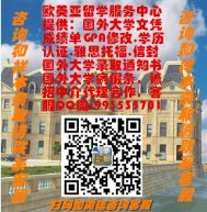瑞士格里昂酒店管理学院毕业证原版制作QV993533701(Glion Institute of Higher Education) 瑞士大学学位证书,国外大学文凭成绩单样本