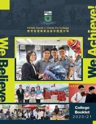 香港管理專業協會李國寶中學 《2020 學校概覽》