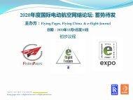 e-flight-forum Chinese 04112020 v1