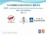 e-flight-forum Chinese 8.-10, December