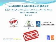 e-flight-forum Program 8.-10. 12. 2020 Chinese