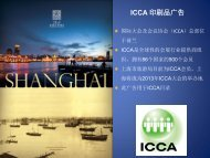 ICCA 印刷品广告 - Belle Tourism International