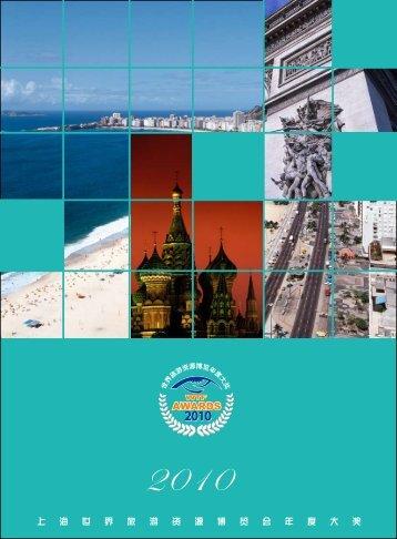 2010 WTF年度大奖宣传手册下载 - 上海世界旅游资源博览会