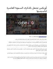 أوربكس تحتفل بالذكرى السنوية العاشرة لتأسيسها