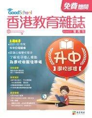 《香港教育雜誌》第31期