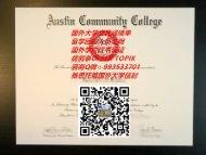 美国奥斯汀社区学院文凭原版制作QV993533701(Austin Community College) 美国大学毕业证成绩单,国外学位证书认证