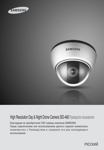 High Resolution Day & Night Dome Camera SID ... - cctv