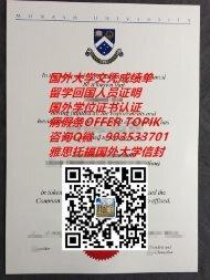 澳洲蒙纳士大学文凭原版制作QV993533701(Monash University)|澳洲大学毕业证成绩单,国外大学学位证书