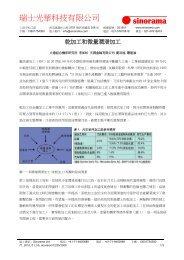 瑞士光華科技有限公司sinorama - Sinorama Ltd.