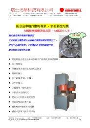 瑞士光華科技有限公司 - Sinorama Ltd.