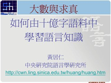Huang, Chu-Ren. 2006.大數與求真 - CWN - Academia Sinica