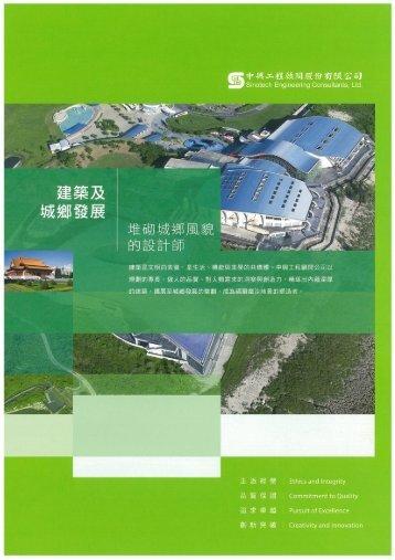 Sinotech Engineering ConsuHants. Ltd. 建築皇文明的表徵,皇生活 ...