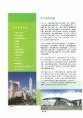 Sinotech Engineering ConsuHants. Ltd. 建築皇文明的表徵,皇生活 ... - Page 2