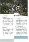 Sinotech Engineering ConsuHants. Ltd. 建築皇文明的表徵,皇生活 ... - Page 3