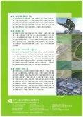 Sinotech Engineering ConsuHants. Ltd. 建築皇文明的表徵,皇生活 ... - Page 4