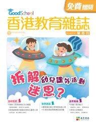 《香港教育雜誌》第32期
