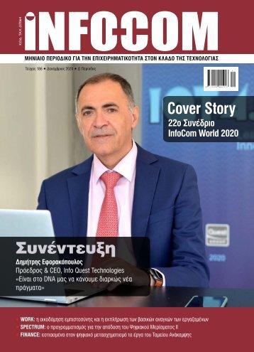 Infocom - ΤΕΥΧΟΣ 267