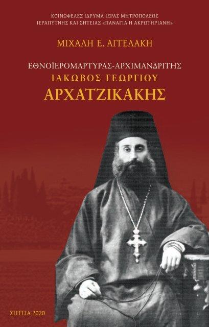 Εθνοϊερομάρτυρας - Αρχιμανδρίτης Ιάκωβος Γεωργίου Αρχατζικάκης