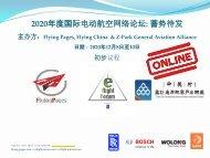 e-flight-forum 8.-10. 12. 2020 Programm  Chinese