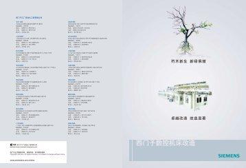 西门子数控机床改造 - (中国)有限公司工业业务领域工业自动化与驱动 ...