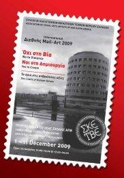 διεθνης mail-art 2009 - sketbe
