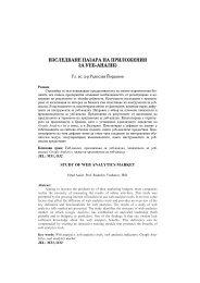 изследване - Д. А. Ценов