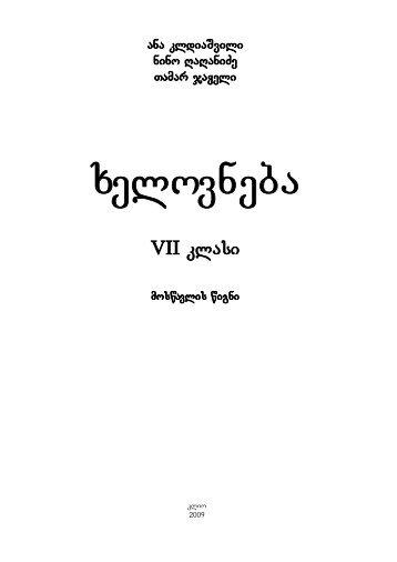 davaleba - Ganatleba
