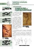 davaleba - Ganatleba - Page 4