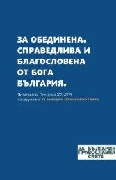 Политическа Програма 2021 - 2025 на сдружение 'За България Православна Свята'
